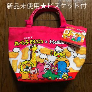 ハローキティ - ギンビス★たべっ子どうぶつ★ハローキティ★ミニ手提げバッグ