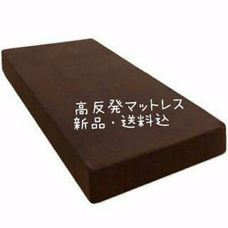 セール!★高反発マットレス 10cm シングル マットレスカバー (マットレス)