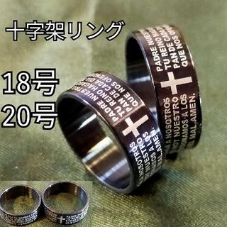 お得セット●十字架18号20号(リング(指輪))