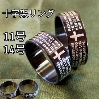 お得セット◎十字架11号14号(リング(指輪))