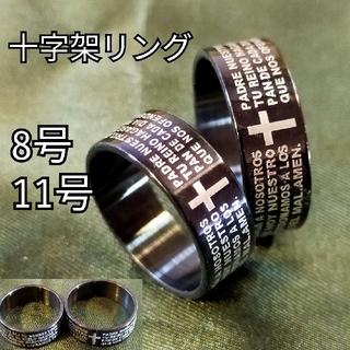お得セット◎十字架8号11号(リング(指輪))