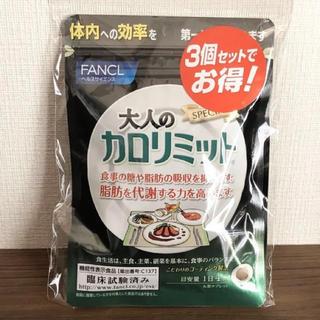 FANCL - 大人のカロリミット 30日分 3袋