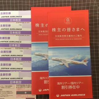JAL(日本航空) - JAL日本航空株主優待券6枚 値下げ