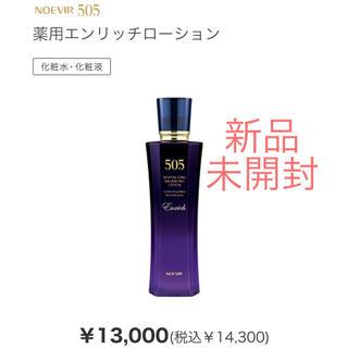 ノエビア(noevir)の505 エンリッチローション(化粧水/ローション)