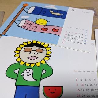 ほいくんカレンダー koda5さん(その他)