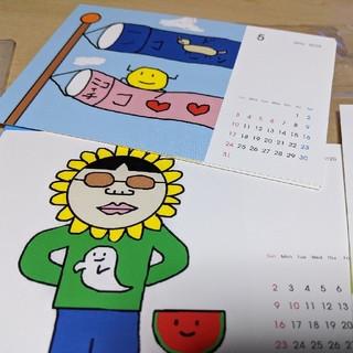 ほいくんカレンダー Robinさん(その他)