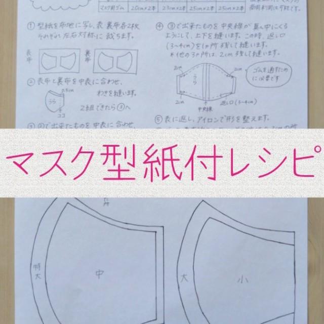 マスク 型 | ハンドメイド マスク 型紙付レシピ マスクゴムセットの通販