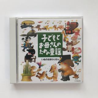 子どもとお母さんのための童謡 CD2枚組