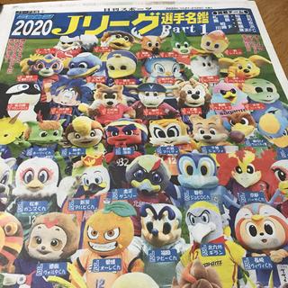 2/20・2:21日刊スポーツ新聞 Jリーグ選手名鑑