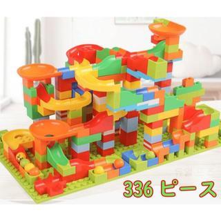 ブロックコースター 336ピース 3歳児以上対象  玩具 おもちゃ