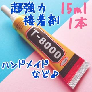 超強力接着剤 T8000 15ml【1本】強力接着剤