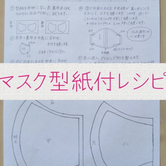 サージカル マスク 日本 製 - ハンドメイド マスク 型紙付レシピ マスクゴムセットの通販
