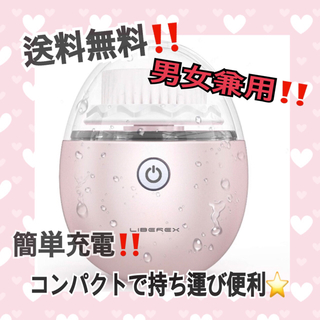 【最終値引き‼︎】Liberex 洗顔ブラシ 毛穴 電動 洗顔器 三つヘッド付き(フェイスケア/美顔器)