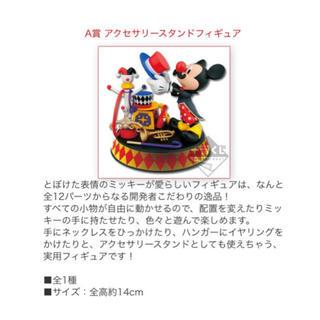 Disney - ミッキーアクセサリースタンドフィギュア