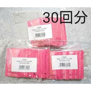 ナリスケショウヒン(ナリス化粧品)のB_21 ナリス レジュアーナマッサージングパック30回分(サンプル/トライアルキット)