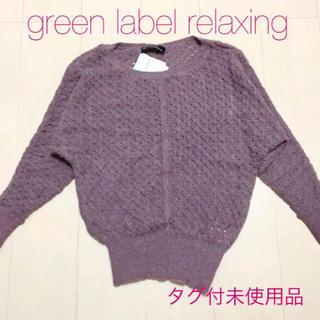 green label relaxing - グリーンレーベル  ドルマン袖ニット タグ付未使用
