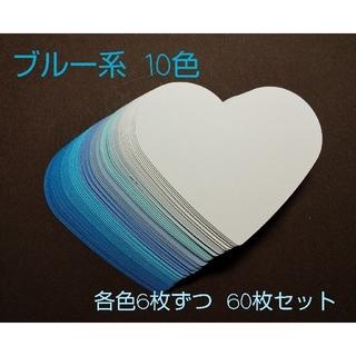 ブルー系  ハート型メッセージカード(カード/レター/ラッピング)