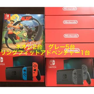 Nintendo Switch - ニンテンドーswitch(新型) 7台 リングフィットアドベンチャー 1台