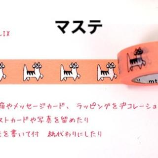 リサラーソン(Lisa Larson)の雑貨/マスキングテープ:リサラーソン felix  15mm×10m(テープ/マスキングテープ)