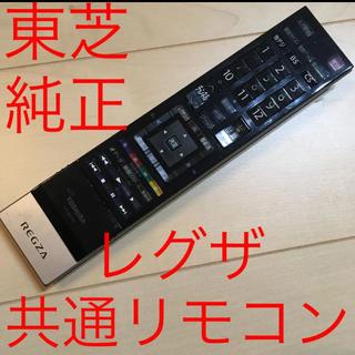 トウシバ(東芝)のテレビリモコン REGZA(テレビ)
