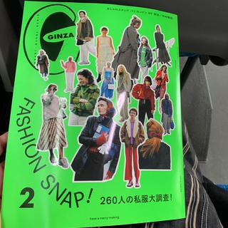 GINZA (ギンザ) 2020年 02月号
