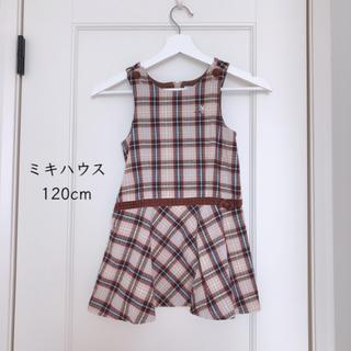 mikihouse - 【日本製】ミキハウス ワンピース 120cm