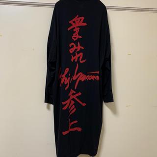 Yohji Yamamoto - 血まみれyohji yamamoto参上 19ss 新品未使用
