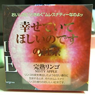 ムレスナティー ☆ 幸せでいてほしいのですの紅茶「完熟リンゴ」(茶)