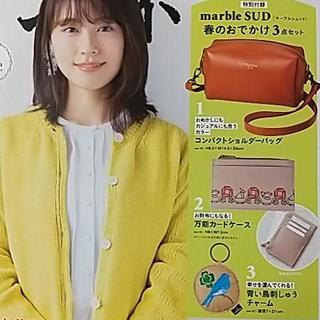 リンネル 【付録のみ】バッグ & 万能ケース & チャーム セット