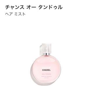 CHANEL - 【新品未使用未開封】シャネル チャンス オー タンドゥル ヘア ミスト 35ml