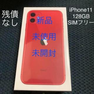 iPhone - 【未開封】iPhone 11 128GB SIMフリー