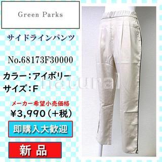 グリーンパークス(green parks)の【新品】Green Parks m サイドラインパンツ アイボリー F(その他)