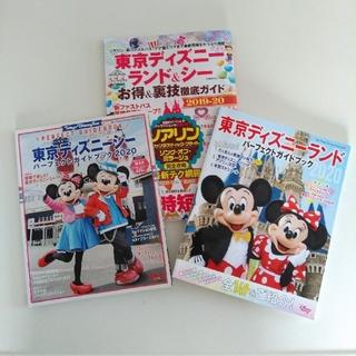 東京ディズニーランド☆ディズニーシーガドブック 2020