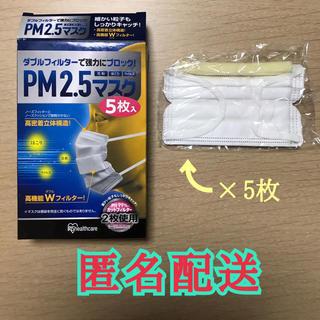 アイリスオーヤマ(アイリスオーヤマ)のお試し☆5枚☆匿名配送☆こども用 マスク ウィルス PM2.5(その他)