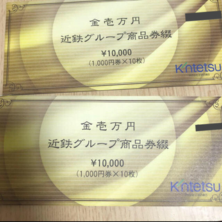 近鉄百貨店 - 近鉄グループ商品券 20000円分