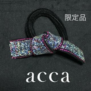 acca - アッカ acca 超美品 限定 ドレスポニー リボンゴム ヘアゴム