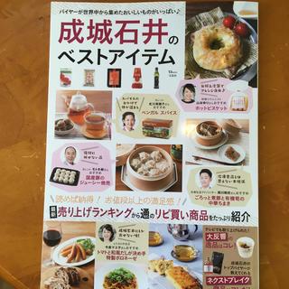 成城石井のベストアイテム 最新売り上げランキングから通のリピ買い商品をたっぷ