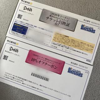 ヨコハマディーエヌエーベイスターズ(横浜DeNAベイスターズ)の2020年シーズン 横浜DeNAベイスターズチケット引換証 クーポンセット(野球)