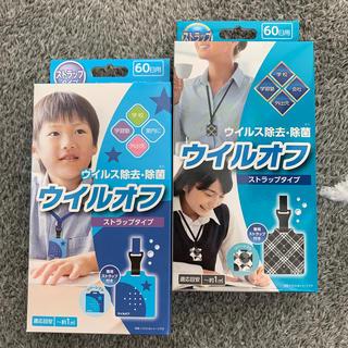 【未使用】ウイルオフ ストラップタイプ(日用品/生活雑貨)