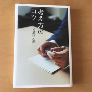 アサヒシンブンシュッパン(朝日新聞出版)の考え方のコツ(住まい/暮らし/子育て)