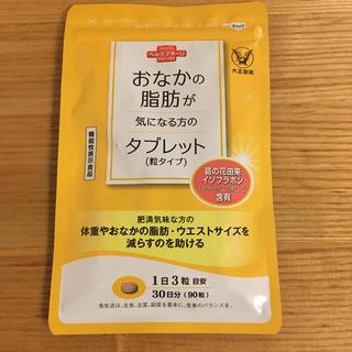 タイショウセイヤク(大正製薬)のおなかの脂肪が気になる方のタブレット 30日分 90粒 (ダイエット食品)