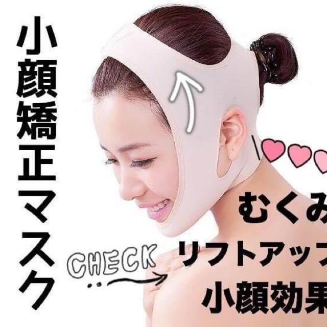小顔マスク ベルト 寝ながら小顔 むくみ 二重あご リフトアップの通販