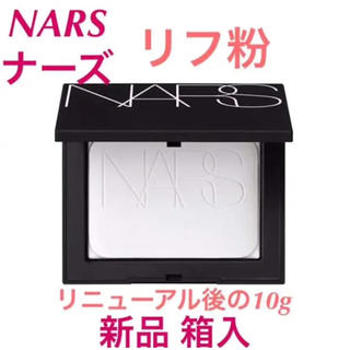 ナーズ(NARS)の新品 神コスメ リフ粉 ナーズ ライトリフレクティングセッティングパウダー(フェイスパウダー)