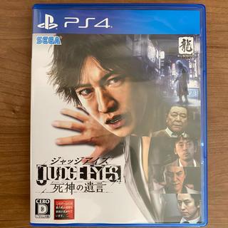 JUDGE EYES:死神の遺言 PS4