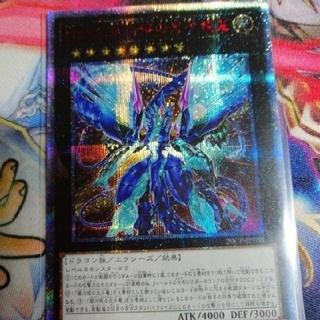 遊戯王 - 遊戯王 NO62銀河眼の光子竜皇