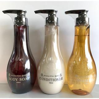 POLA - POLAポーラ アロマエッセゴールド 新品正規ボトル 460mlボトル3点セット