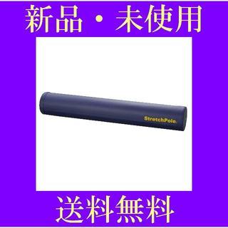 【売れ筋新生活】LPN ストレッチポール(R)EX(トレーニング用品)