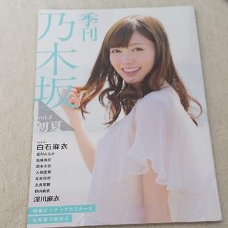 ノギザカフォーティーシックス(乃木坂46)の季刊乃木坂 2(アート/エンタメ)