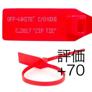 """OFF-WHITE - OFF-WHITE NIKE """"ZIP TIE"""" カスタムスニーカー用"""