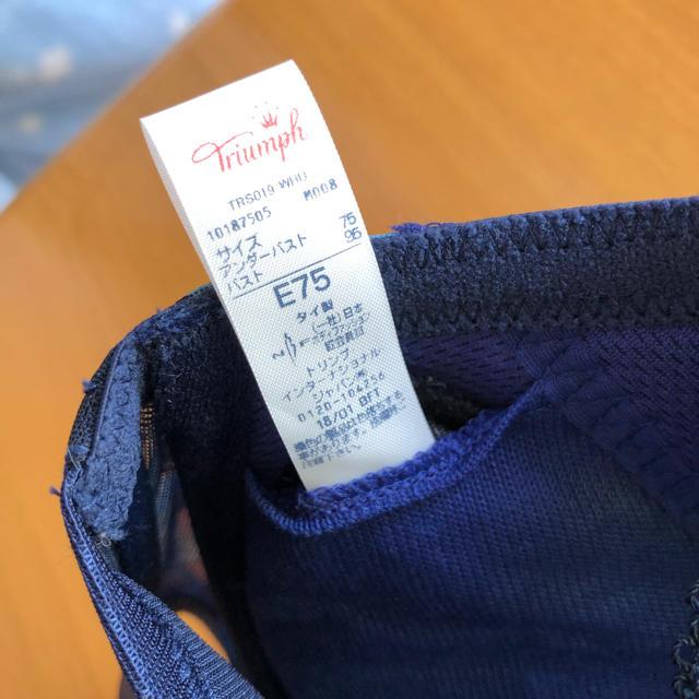 Triumph(トリンプ)のトリンプ ブラジャー e75  10187505 レディースの下着/アンダーウェア(ブラ)の商品写真